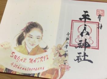 【祝40周年】カレンダーなのに御朱印帳?! SUGAR MATRIX40周年の記念品がかわいすぎる♡