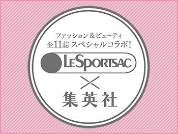 レスポートサックが集英社ファッション&ビューティ11誌とコラボ