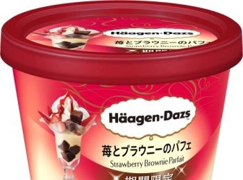 【ハーゲンダッツ 新作】ミニカップ「苺とブラウニーのパフェ」とクリスピーサンド「フォンダンショコラ」にとろける♡