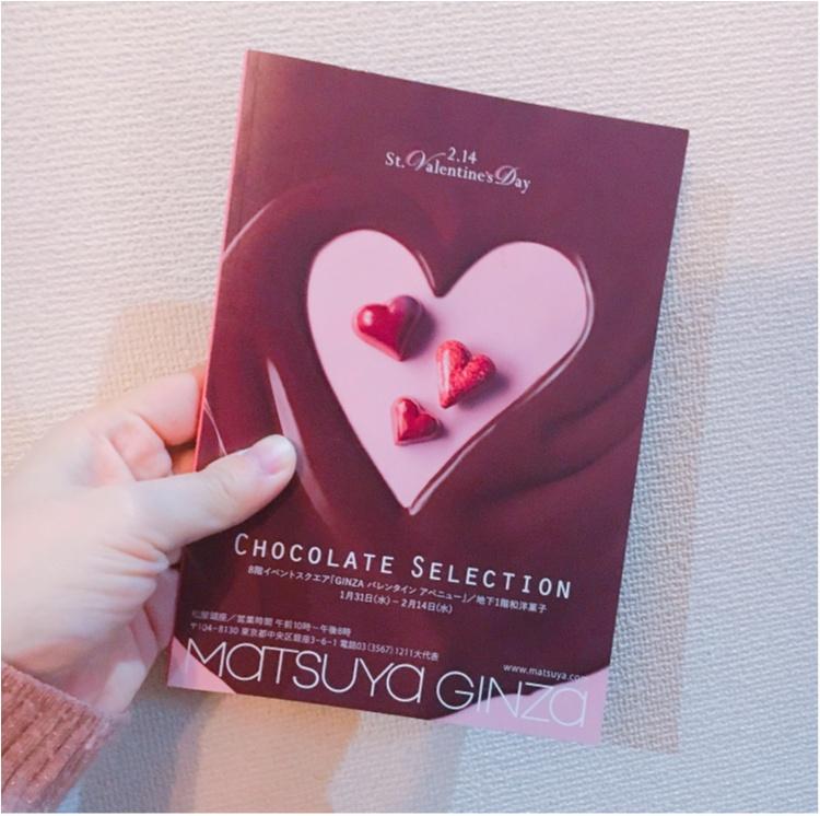 【ご当地モア♡東京】バレンタインフェアはイートインメニューも充実!BABBIの限定ソフトクリーム♡@松屋銀座_6