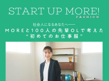 新社会人になるあなたへ。100人の先輩OLと考えた 「初めてのお仕事服」【START UP MORE! 2019 Vol.1】