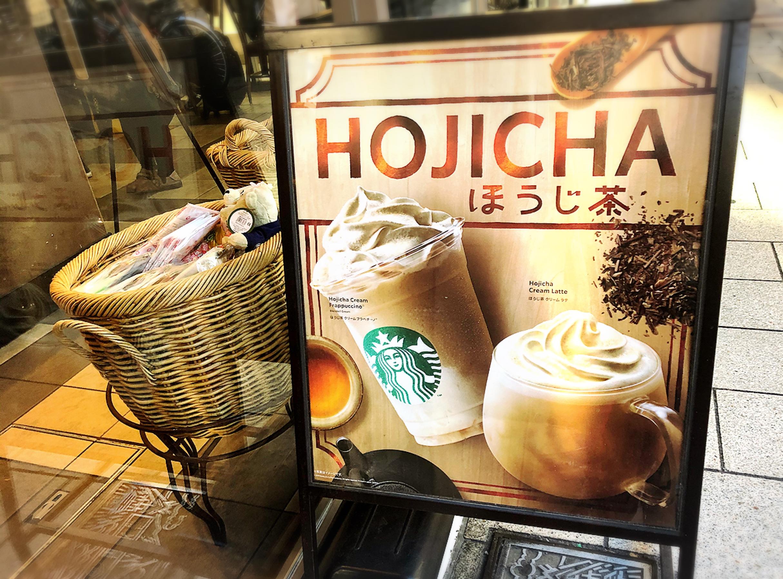 【#スタバ】あと5日!ほうじ茶フラペ、ラテが美味しすぎる\( °ω° )/♡ ラテに◎店員さんオススメの甘〜いフードは◯◯…♩_1
