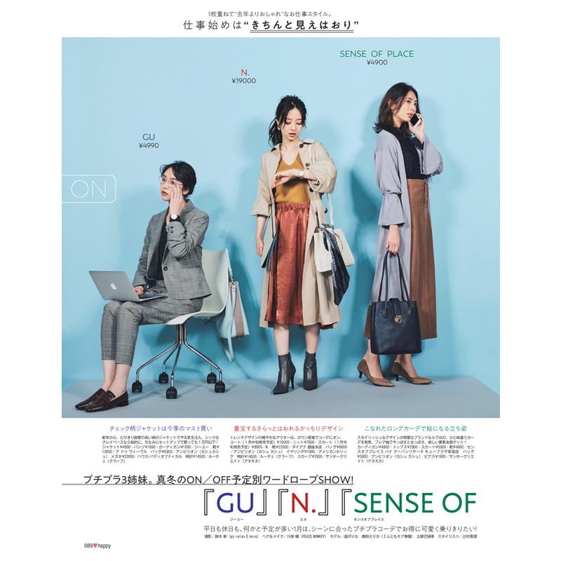 「GU」「N.」「SENSE OF PLACE」に頼りきりコーデ30(2)