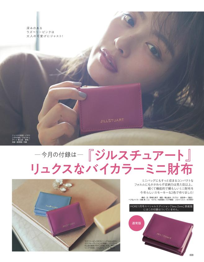 特別付録『ジルスチュアート』リュクスなバイカラーミニ財布(1)