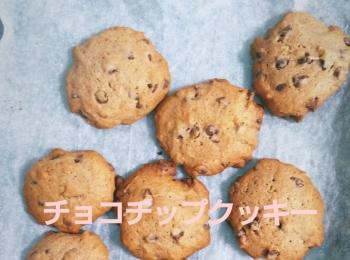【サックサクで美味しいチョコチップクッキー】味見でなくなっちゃう!?笑