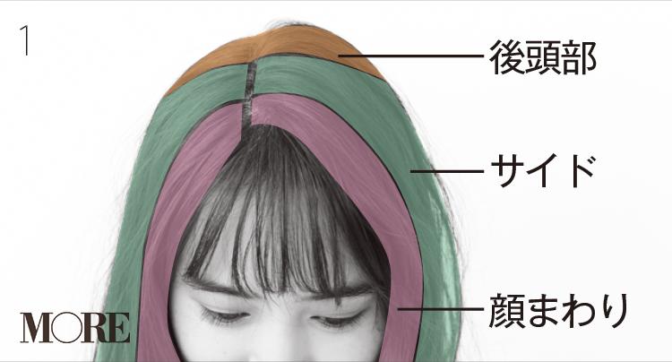 マンネリ打破!! 今っぽロングヘアアレンジが、手持ちのヘアアイロンでさっと完成する3テクニック♡_4_1