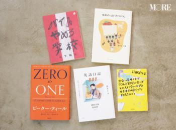 転職に踏み切れない、現状維持の毎日に悶々としている人の背中を押してくれる本5冊!