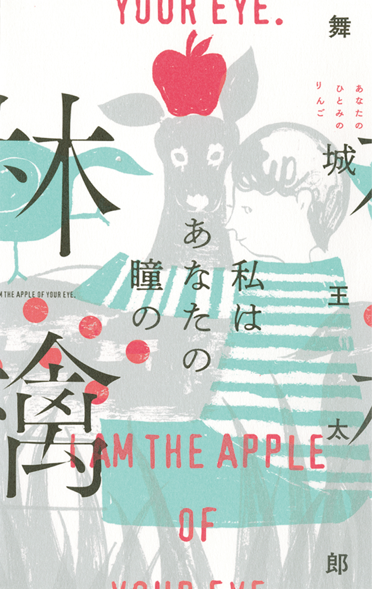 恋と家族。「愛おしさ」の正体を描く『私はあなたの瞳の林檎』【オススメ☆BOOK】_1