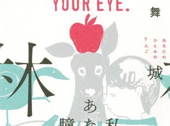恋と家族。「愛おしさ」の正体を描く『私はあなたの瞳の林檎』【オススメ☆BOOK】