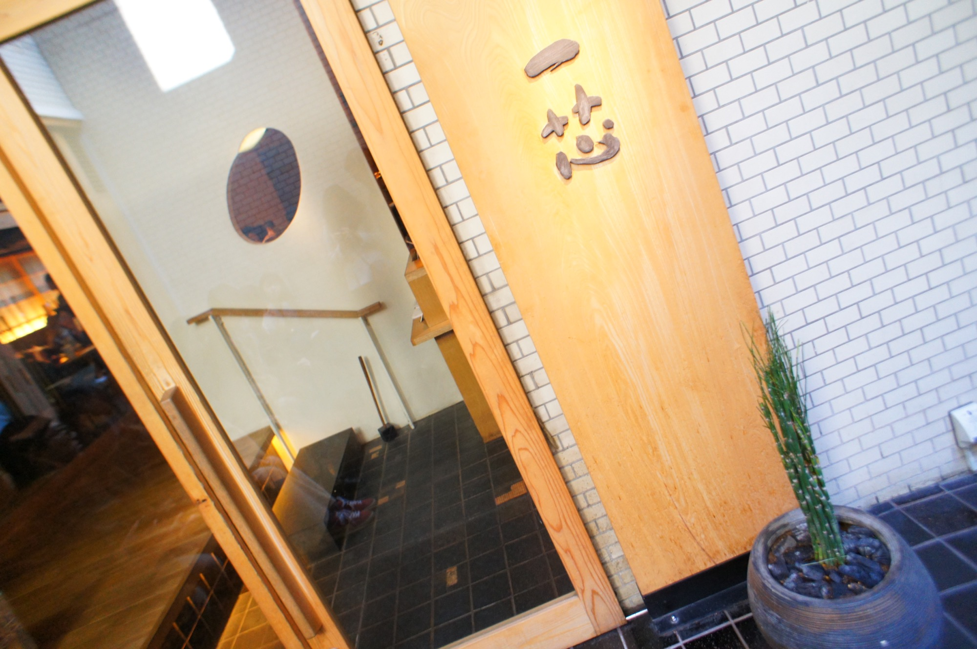 《ご当地MORE✩東京》行列必至!【代官山】のごはんや『一芯』で絶品和食ランチ❤️_1