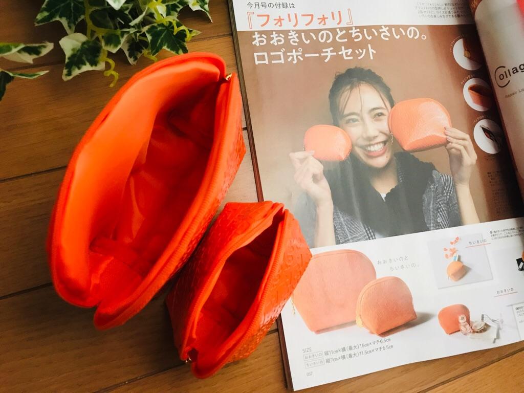 【MORE12月号】今月買うべき神付録!《Folli Follie》大小ロゴポーチセットが可愛すぎ♡_2