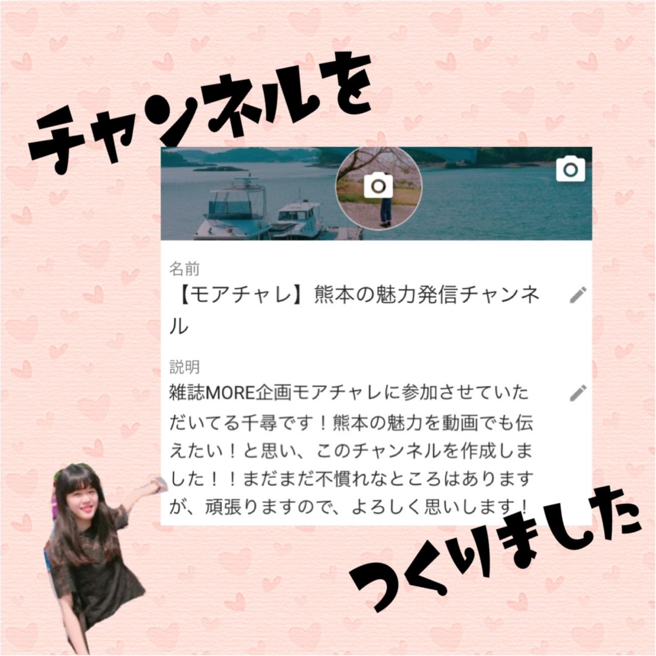 動画でも熊本の魅力を伝えます!!【#モアチャレ 熊本の魅力発信!】_1