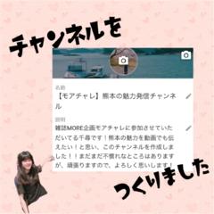 動画でも熊本の魅力を伝えます!!【#モアチャレ 熊本の魅力発信!】