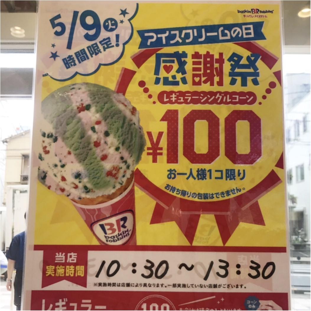 【5/9はアイスの日♡】サーティワンのレギュラーシングルコーンがなんと◯◯円!?_2