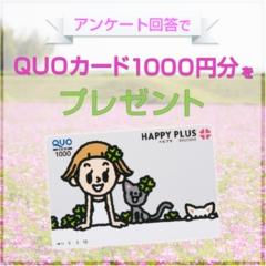 QUOカードを30名様に!ユーザーアンケートにご協力お願いします♡