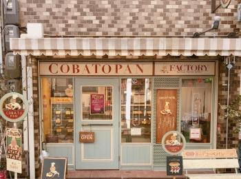 かわいくて美味しいパン屋さん♡ コッペパン専門店 『 コバトパン工場 』に行ってみました♡♡