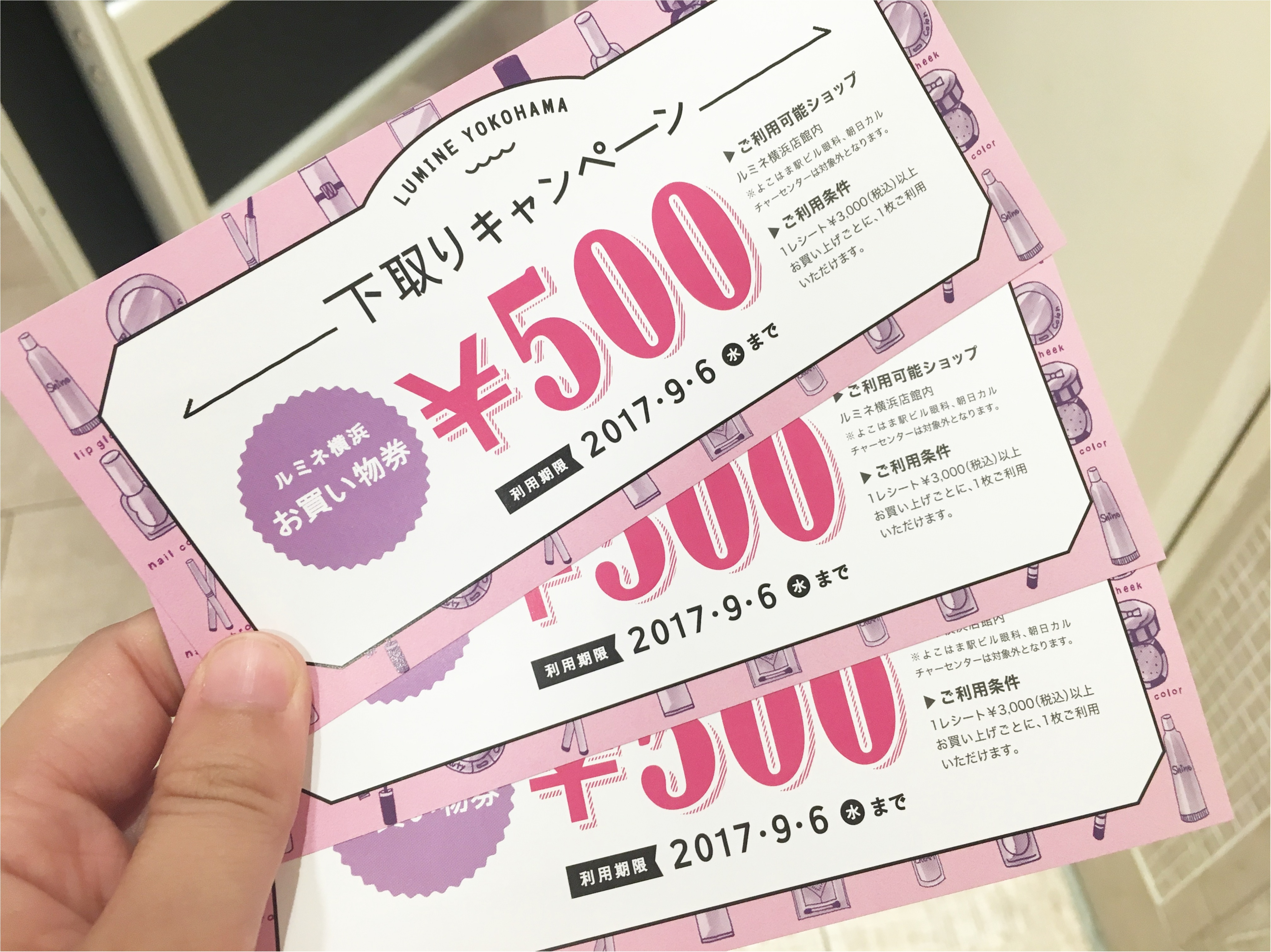 【8/27まで!】横浜ルミネ「コスメ下取り」でエコにお得にお買い物!_2