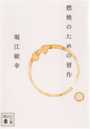書かれた文字を目で追う喜びをいく度もかみ締められる。堀江敏幸さん『オールドレンズの神のもとで』など【オススメ☆BOOK】_2