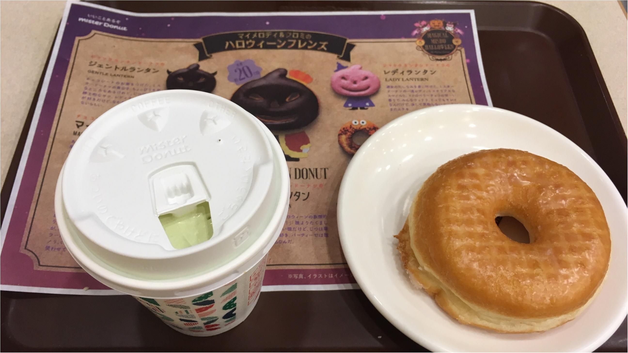 ミスドで辻利の本格派抹茶&豆乳ホイップを飲んできました_2