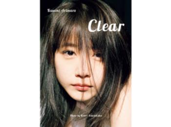 即日重版決定!! 有村架純さん写真集『Clear』試し読みが大人気☆ 【今週のライフスタイル人気ランキング】
