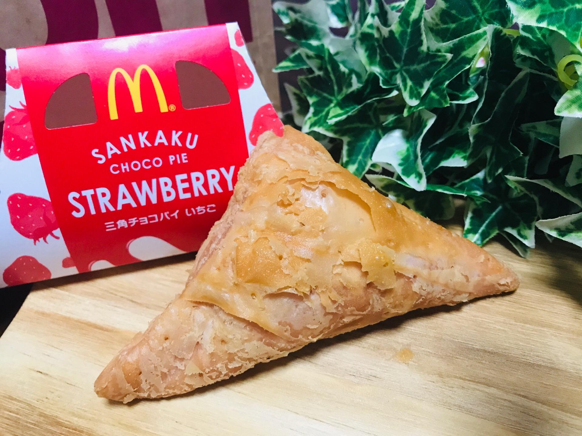 【マクドナルド】冬の定番スイーツ《三角チョコパイ》にイチゴ味が新登場♡_2