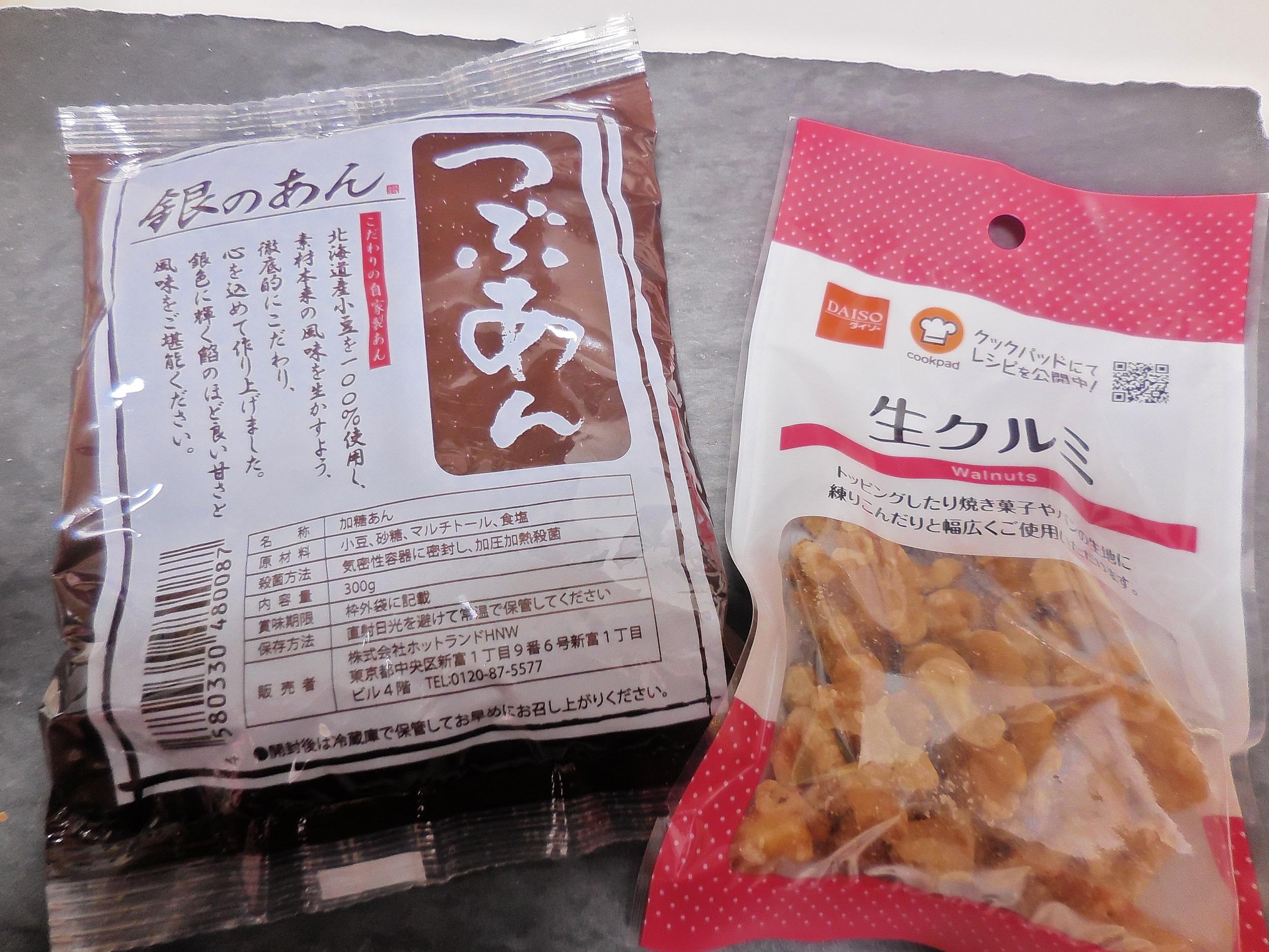 【お弁当用手作りマフィン】_1