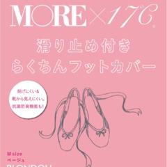 1000円の大ヒット商品がベース。今月号付録のフットカバーは、お値段以上の逸品!
