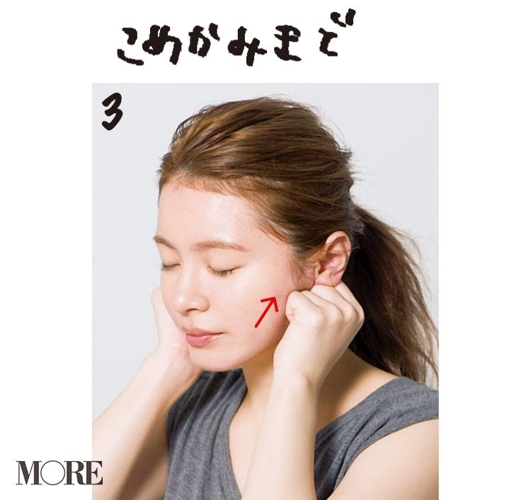 小顔マッサージ特集 - すぐにできる! むくみやたるみを解消してすっきり小顔を手に入れる方法_27