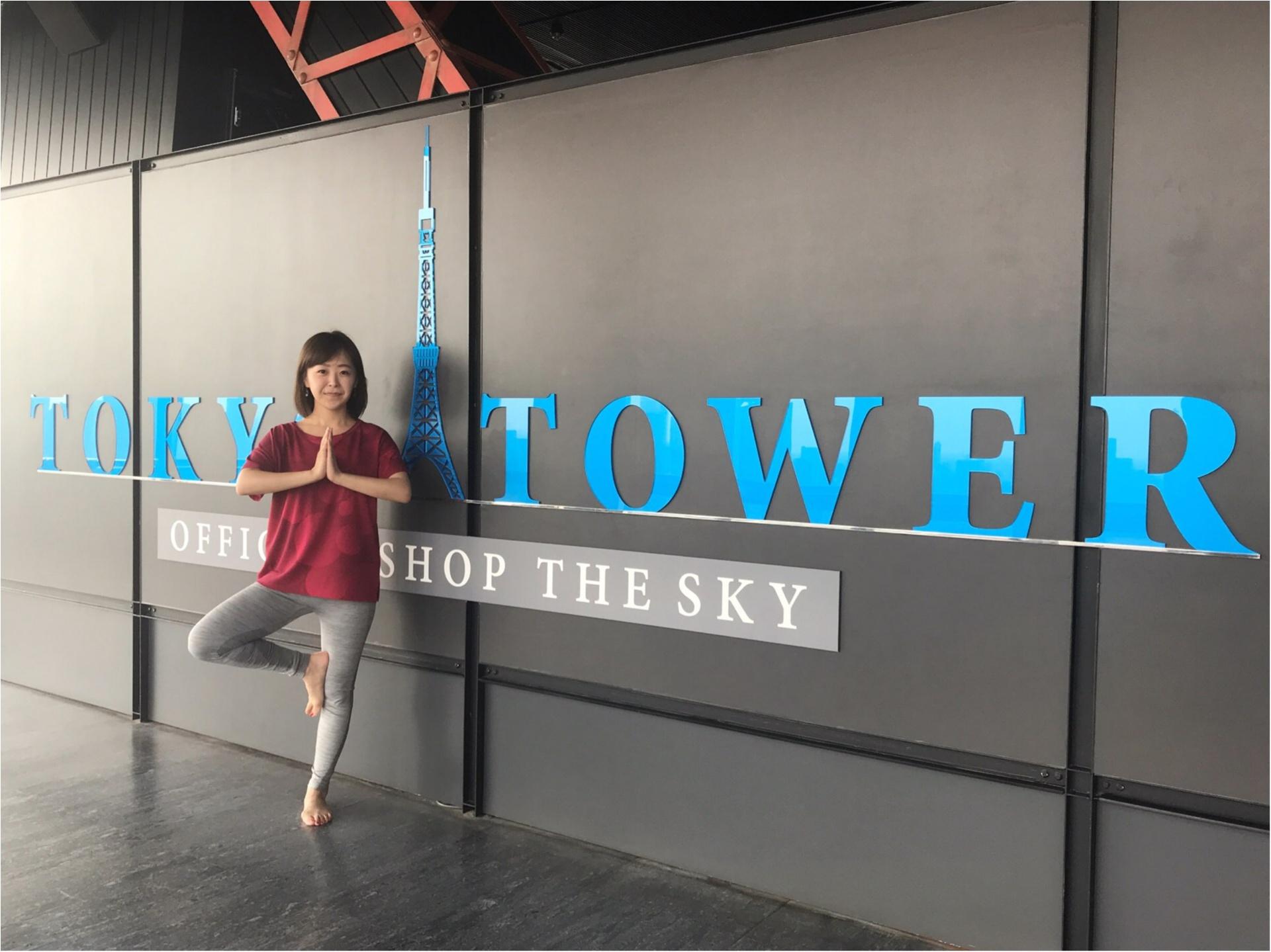 【朝活】にチャレンジ!東京タワーの展望台で「眺め最高」のヨガ体験してきました♡_3