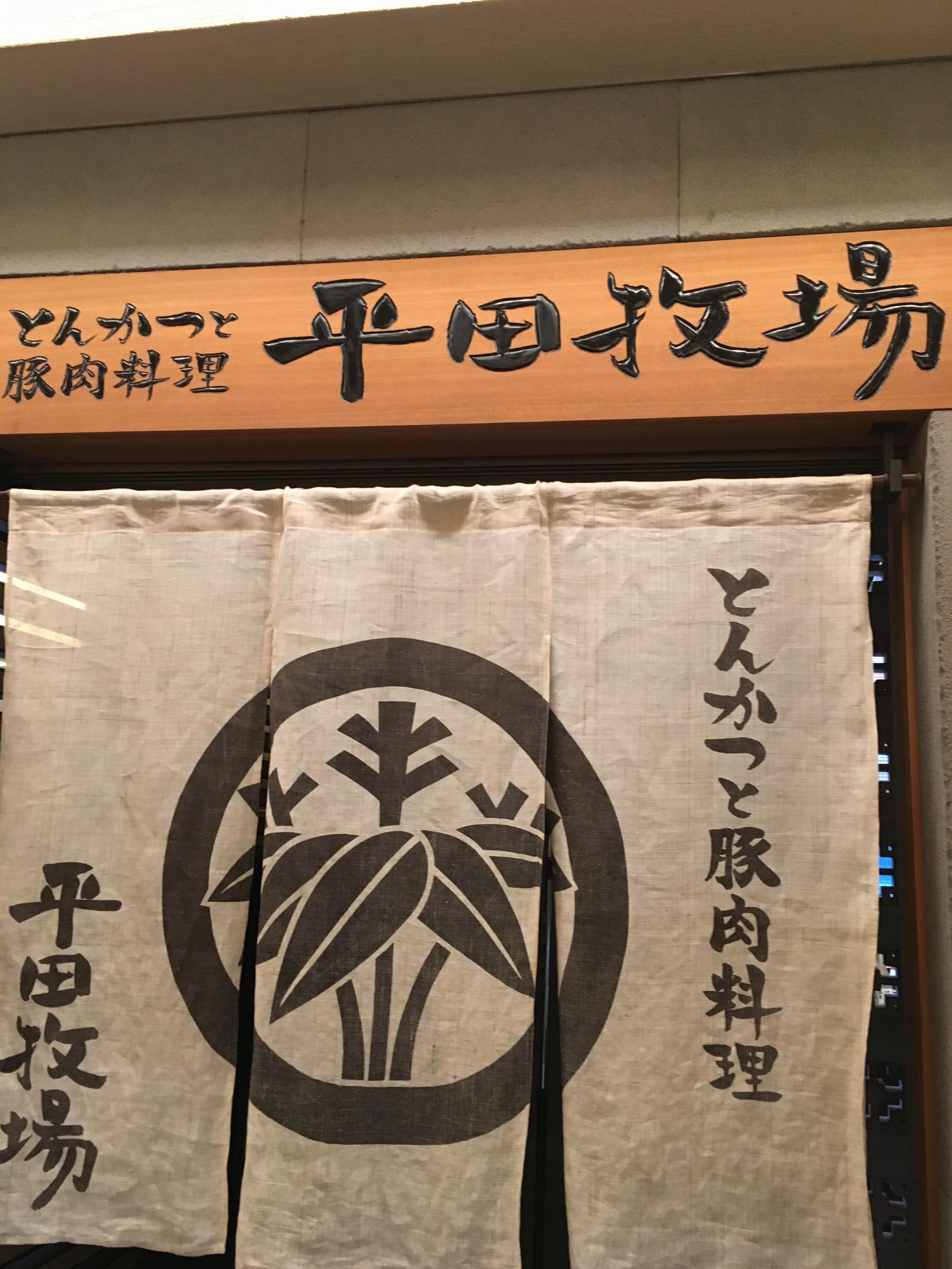 ランチに美味しいトンカツを。平田牧場へGo!!!_1