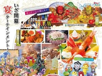 ご当地グルメの祭典「ふるさと祭り東京2019-日本のまつり・故郷の味-」に、全国のおいしいものが集結!!