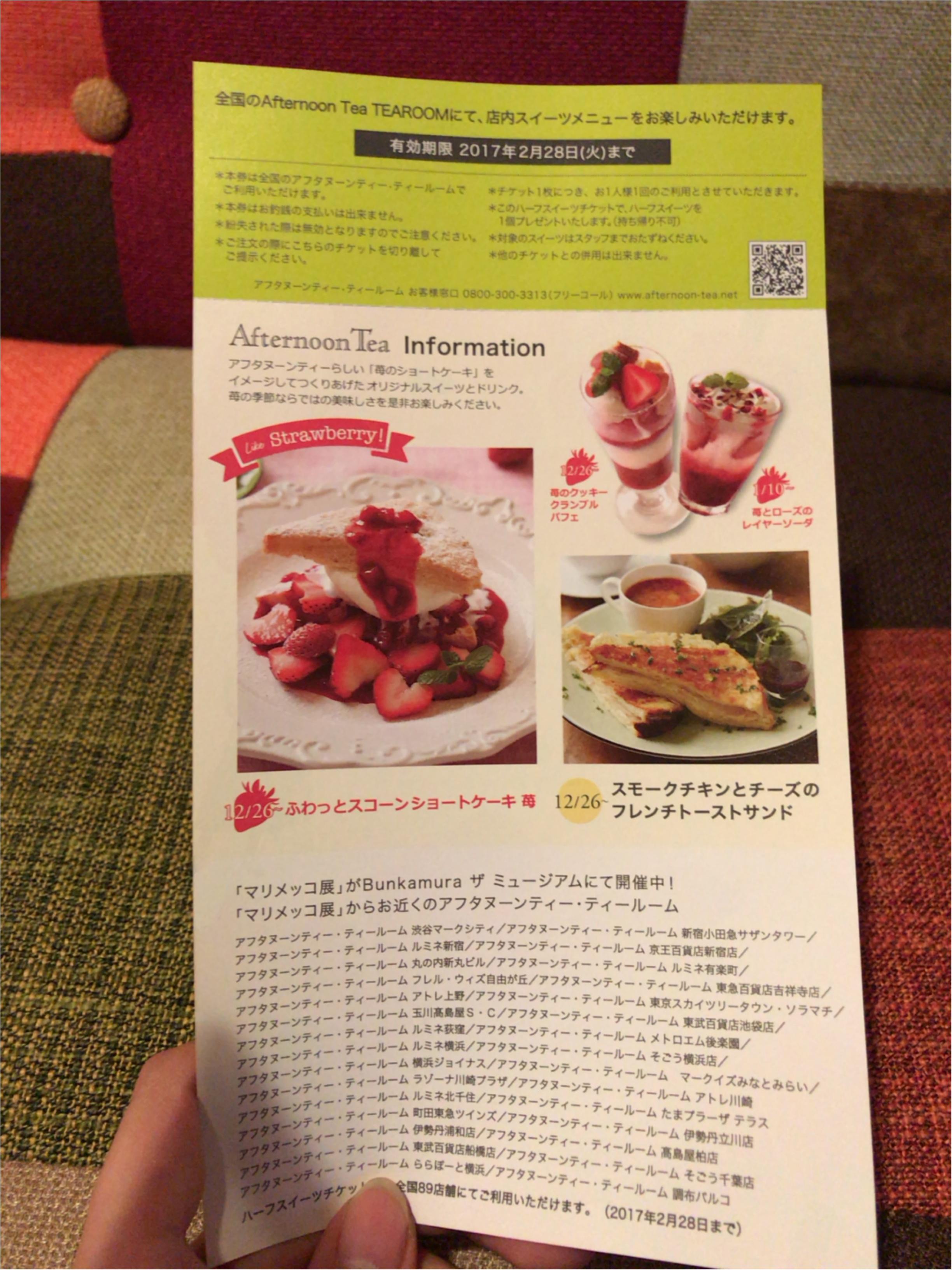 marimekko~渋谷で開催中のマリメッコ展へ行ってきました♡_4