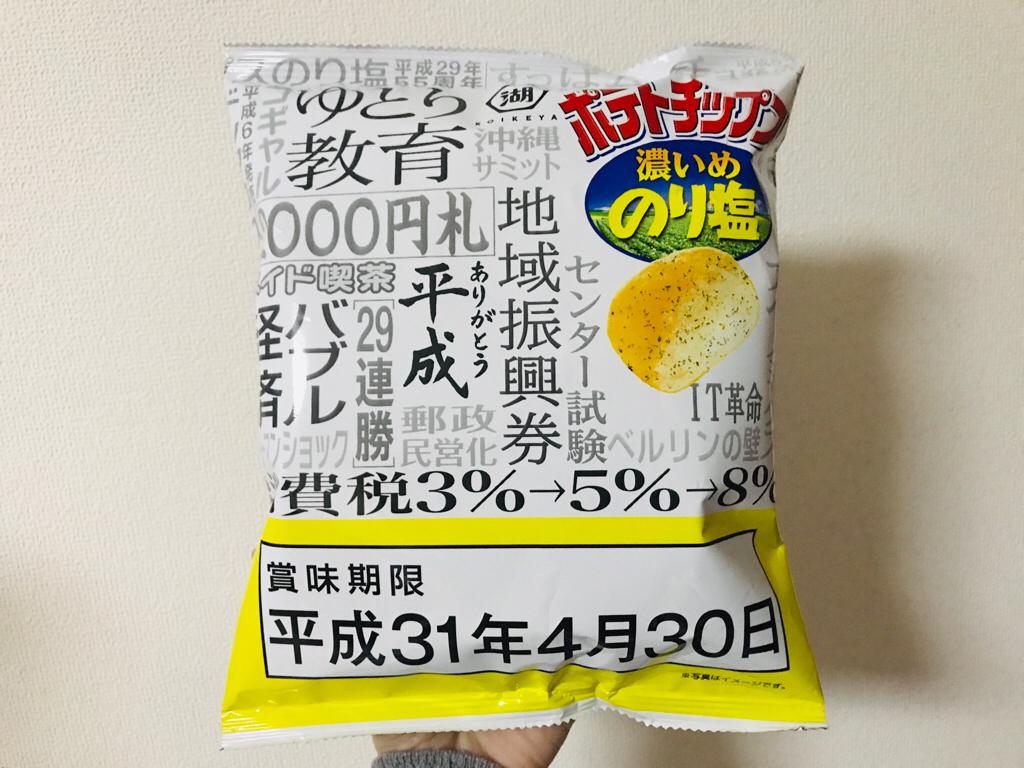 賞味期限「平成31年4月30日!」噂の《平成最後のポテトチップス》を買ってみた♡_1