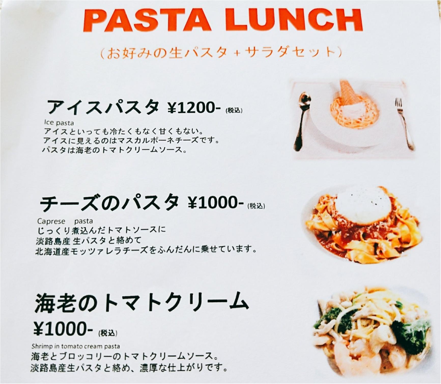 【恵比寿】フォトジェニックな『アイスパスタ』でランチ♡_3