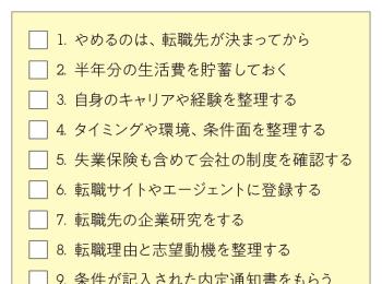 転職しようと考えている人におすすめ! 転職のプロが教える、これだけは心得ておくべき「転職のためのチェックリスト10」