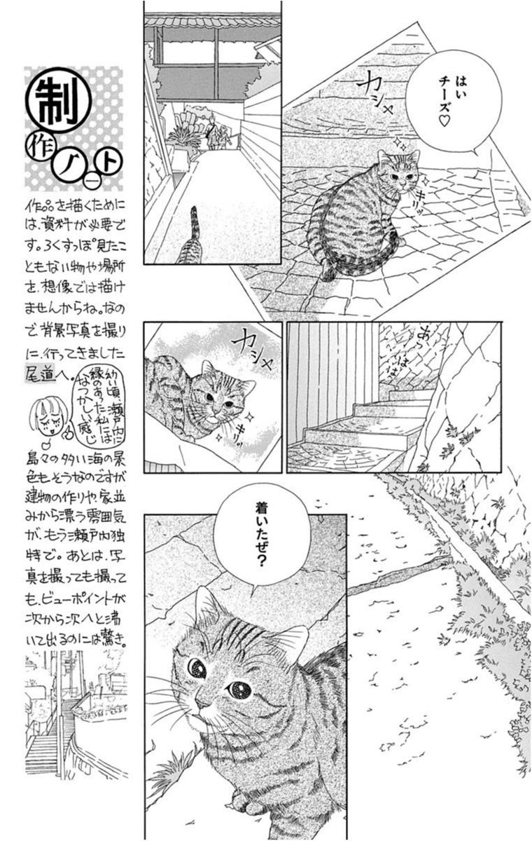 あなたの家の猫もこんなことを考えてるかも?『ねこノート』【猫愛全開♡オススメ猫マンガ】_1_13