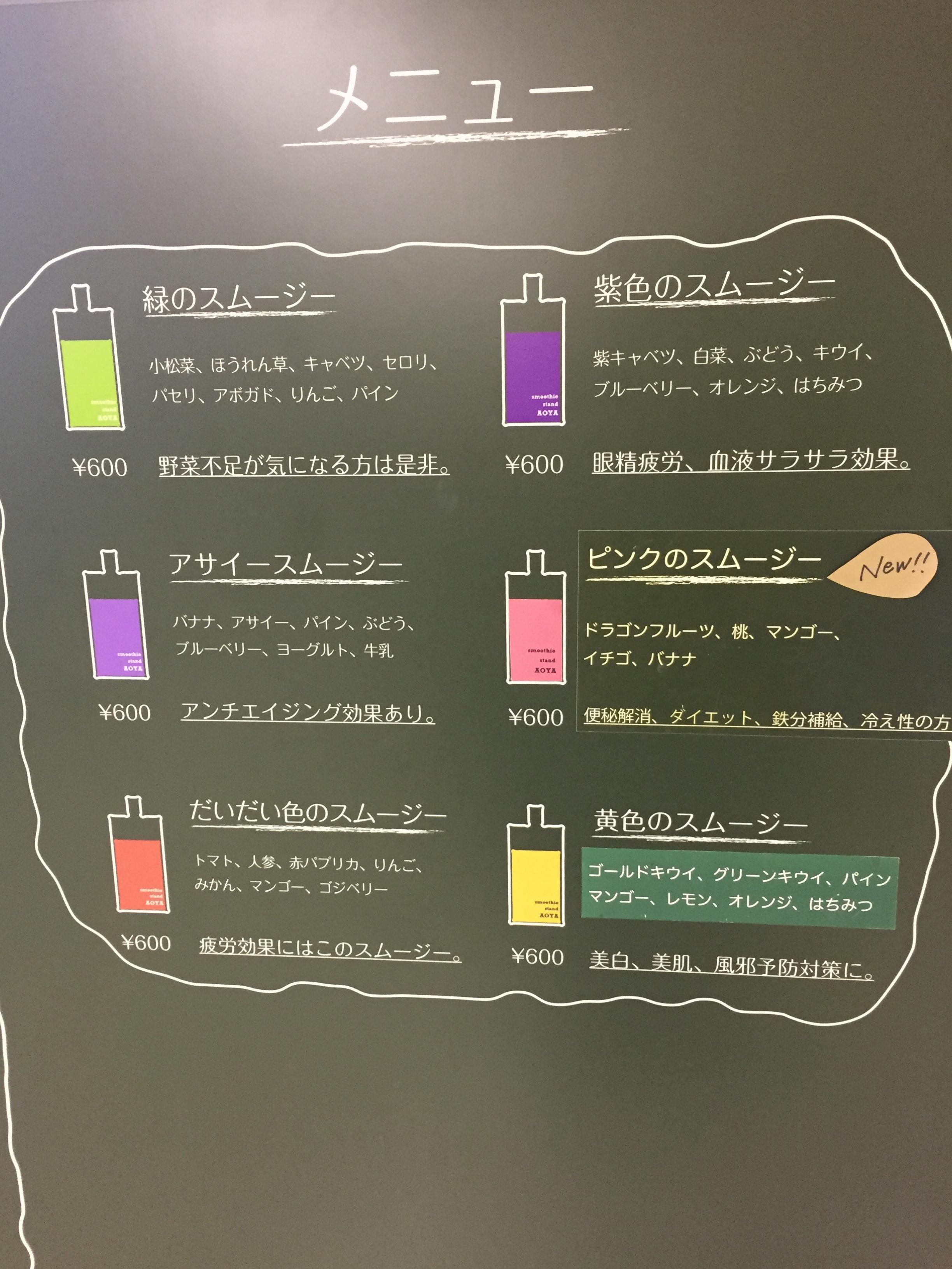 『飲む八百屋?!』もっと手軽に生活に野菜果物を♡_1