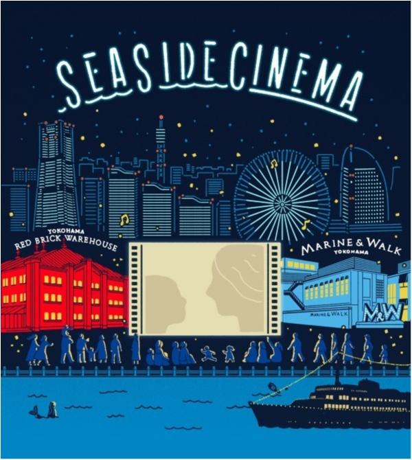 夜景と映画、どっち観る!? GW限定! 横浜・みなとみらいで野外シアター「SEASIDE CINEMA」開催!_1