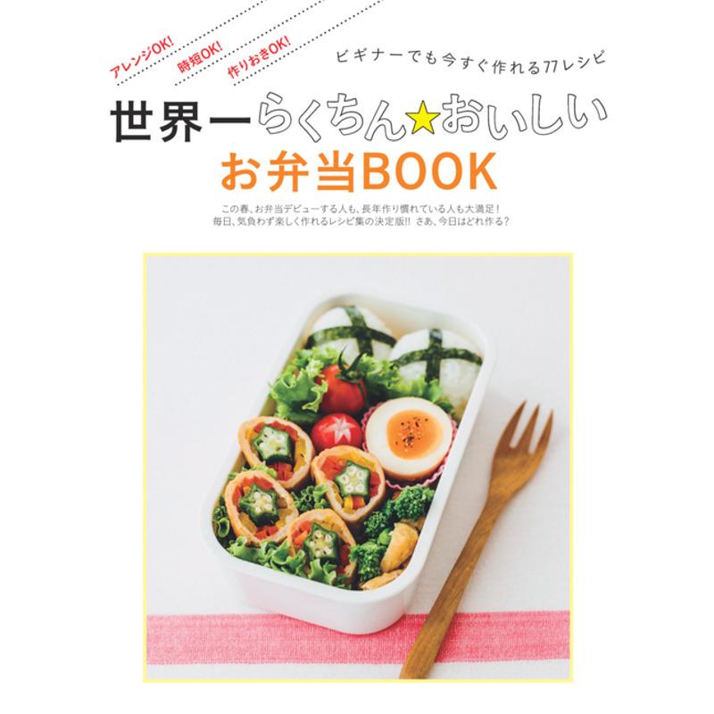 【別冊付録】世界一らくちんおいしい お弁当BOOK