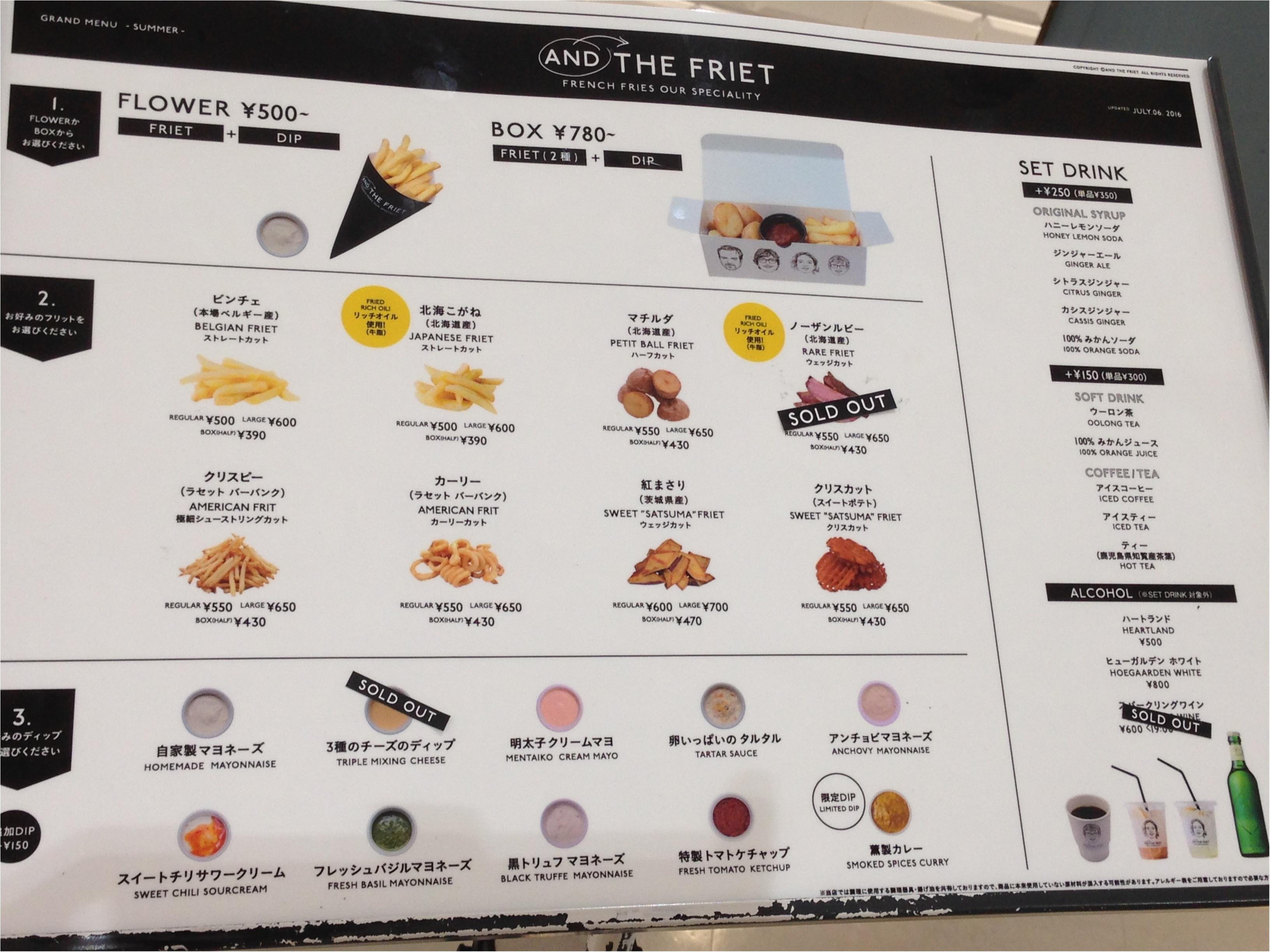 無性に食べたくなるフライドポテト(ノ∀`笑))そんな時は新感覚でリッチなフレンチフライ専門店AND THE FRIETへGO≡3_2