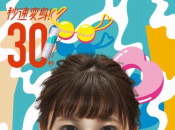 【VO5で秒速変身】似合うヘアアレンジを!