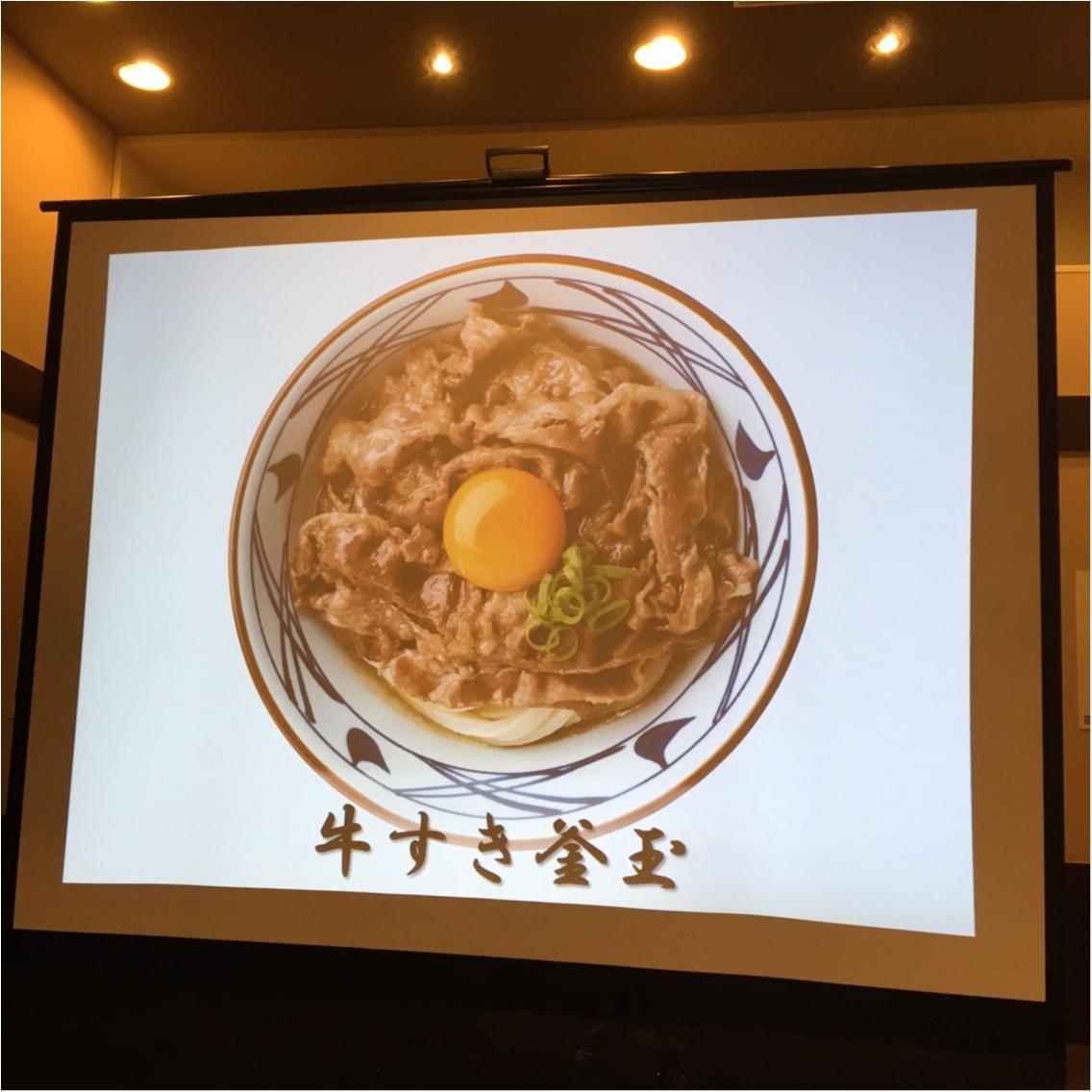 【丸亀製麺】秋の新商品はなーんだ♡_2