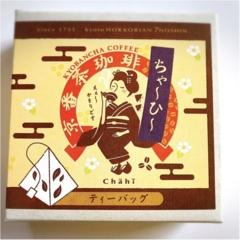 【おでかけ】京都の新しいお土産!新感覚のお茶、ちゃ~ひ~をご紹介!