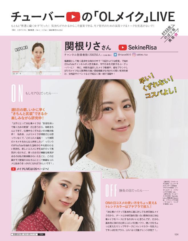 働く女子系ユーチューバーの「OLメイク」LIVE(1)