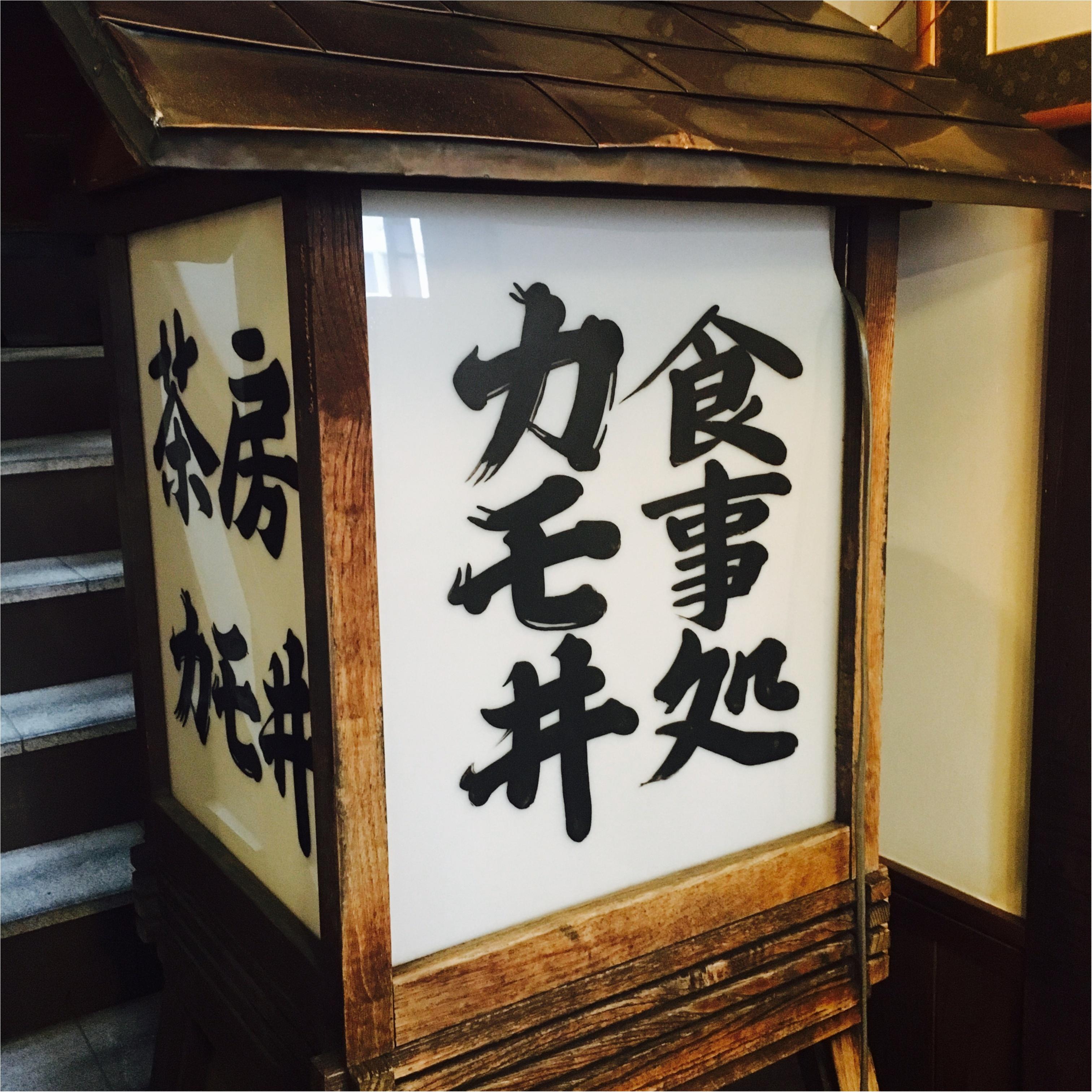 【岡山・倉敷 旅行②】茶房≪カモ井≫のランチが美味しすぎる!地元の食材を満喫しました!_1