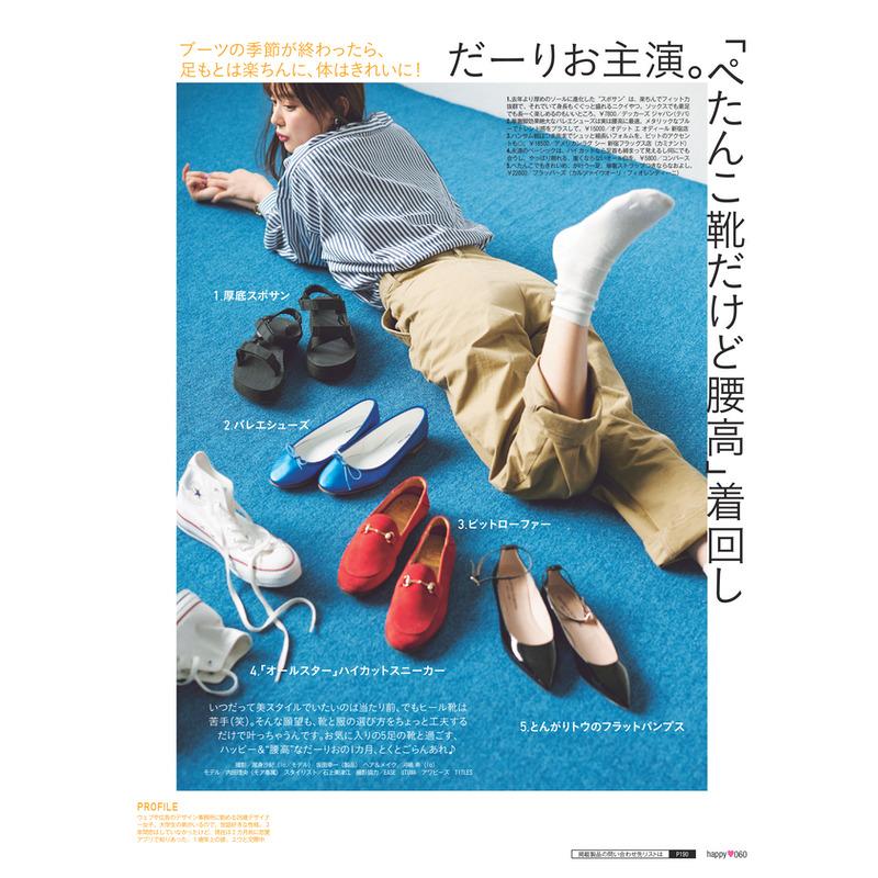 だーりお主演。「ぺたんこ靴だけど腰高」着回し(1)