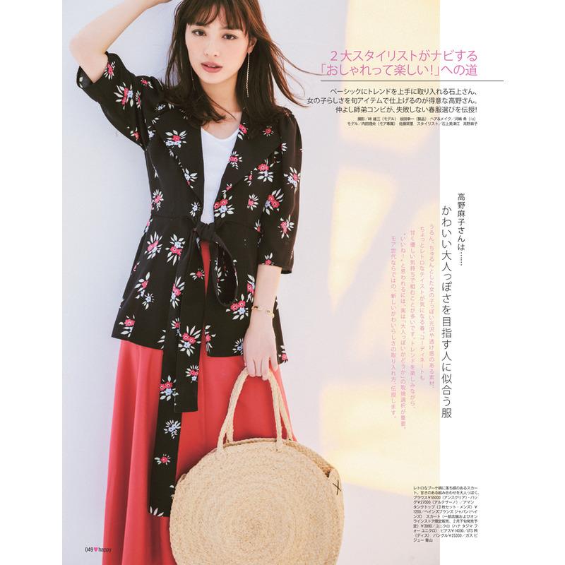 春、流行る服、似合うものだけ!(2)