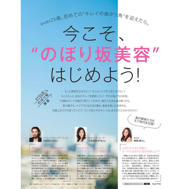 """今こそ、""""のぼり坂美容""""はじめよう!(1)"""