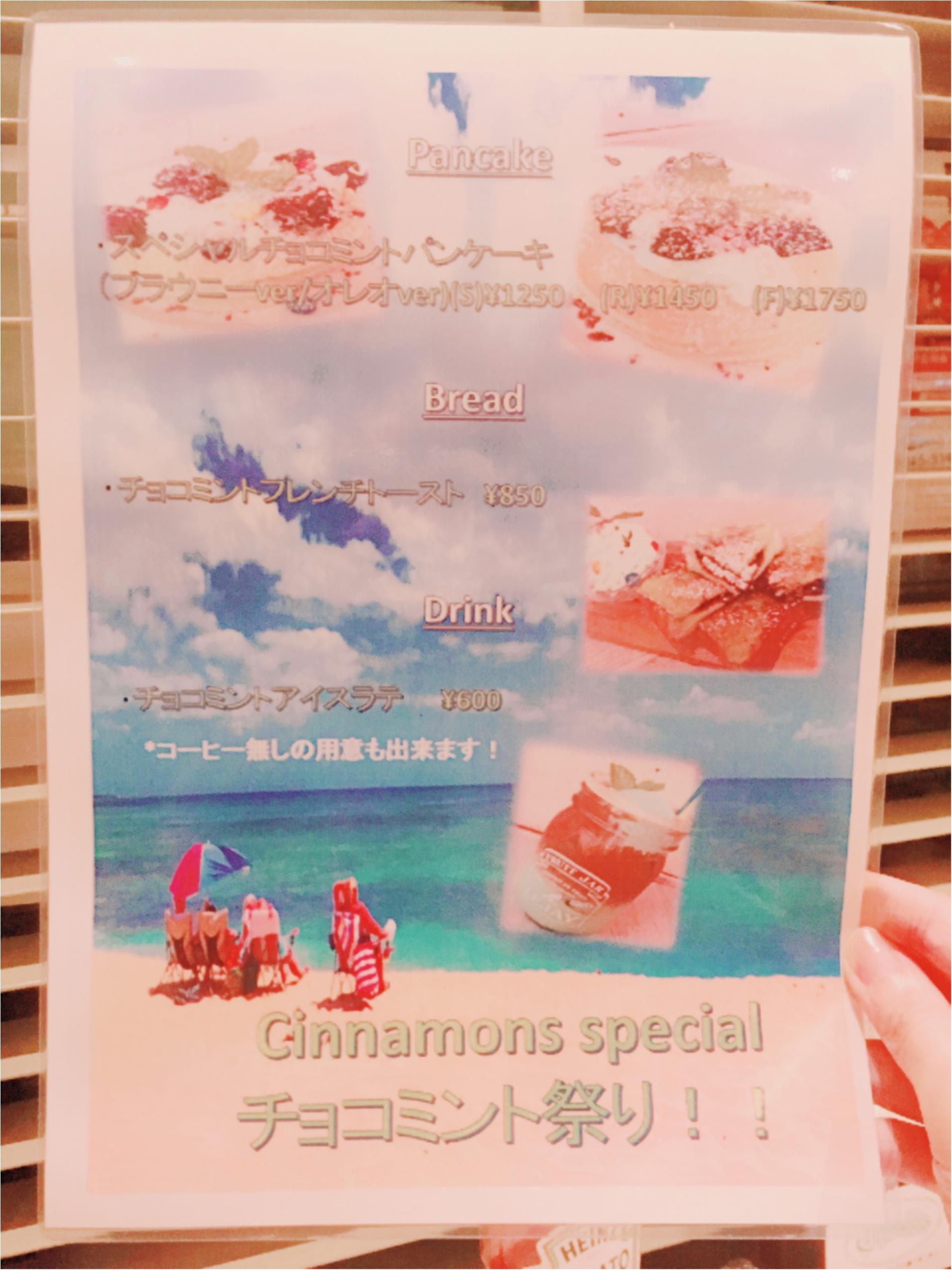 チョコミン党の天国♪シナモンズ横浜のチョコミントフェスティバルをレポ!_3