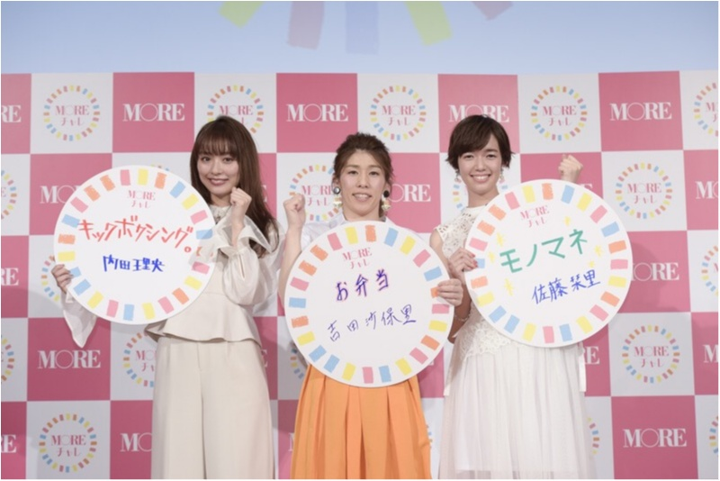 MOREでなりたい私になれるチャンス!!3月28日~【モアチャレ】プロジェクト始動!!_1